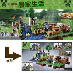 "Thumbnail of ""LEGレゴ互換-マインクラ-平和な農家生活-モブ-フィギュア-テクニック"""