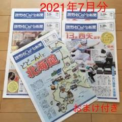 "Thumbnail of ""読売こども新聞7月分"""