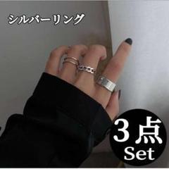 "Thumbnail of ""人気♪シルバーリング 3点セット 指輪 韓国 シンプル お洒落 レディースメンズ"""