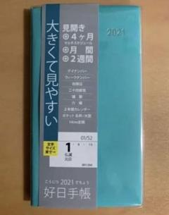 """Thumbnail of """"2021年度 好日手帳"""""""