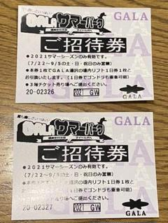 """Thumbnail of """"ガーラ湯沢 サマーゲレンデ リフト券一日券 2枚セット"""""""