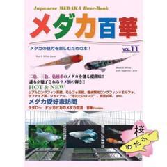 "Thumbnail of ""メダカ百華 Vol.11 (ピーシーズ発行)"""