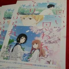 "Thumbnail of ""送料込み☆映画「思い、思われ、ふり、ふられ」フライヤー☆3部"""