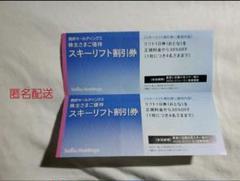 "Thumbnail of ""匿名配送!かぐらスキー場 リフト割引券2枚 西武 プリンス"""