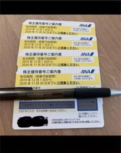 "Thumbnail of ""ANA株主優待 4枚"""