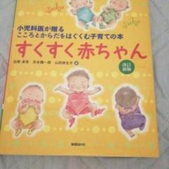 """Thumbnail of """"すくすく赤ちゃん : 小児科医が贈るこころとからだをはぐくむ子育ての本"""""""