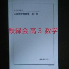 "Thumbnail of ""鉄緑会 入試数学問題集 第1部"""