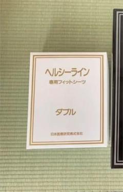 "Thumbnail of ""ヘルシーライン"""