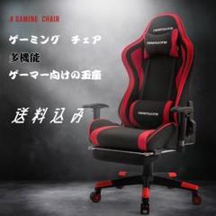 "Thumbnail of ""ゲーミングチェア オットマン付き 通気性抜群 gaming chair レッド"""