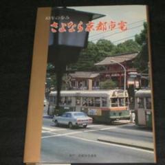 """Thumbnail of """"83年の歩み さよなら京都市電  京都市交通局発行"""""""