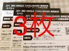 "Thumbnail of ""JO1 シリアルナンバー"""