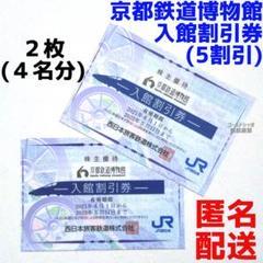 """Thumbnail of """"(i) 京都鉄道博物館 半額 割引券 2枚4名分"""""""