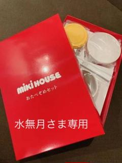 "Thumbnail of ""miki house 食器セット"""