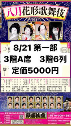 """Thumbnail of """"八月 花形歌舞伎 8/21 第一部"""""""