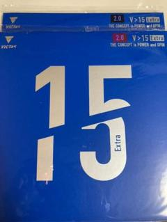 "Thumbnail of ""VICTAS V15 EXTRA 2.0 2枚(新品)"""