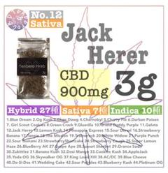 """Thumbnail of """"CBD ハーブ 3g 高濃度900mgアメリカ産テルペン Jack Herer"""""""