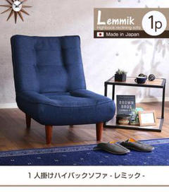 "Thumbnail of ""新品 1人掛ハイバックソファ(布地) lemmik-レミック- ネイビー"""