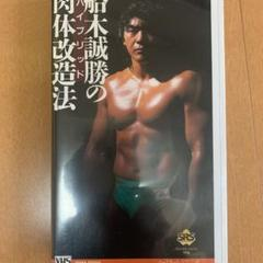 "Thumbnail of ""船木誠勝のハイブリッド肉体改造法"""