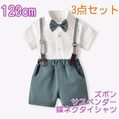 """Thumbnail of """"【120cm】男の子 フォーマル サスペンダー 3点セット 209 夏用スーツ"""""""