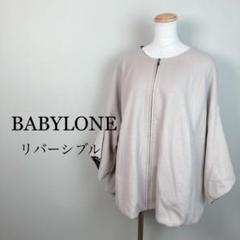"Thumbnail of ""BABYLONE バビロン レディース ポンチョ ベージュ 豹柄 リバーシブル"""