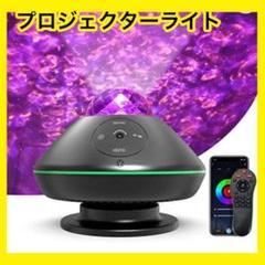 """Thumbnail of """"プロジェクターライト 星空ライト LED 10種点灯モード タイマー機能"""""""