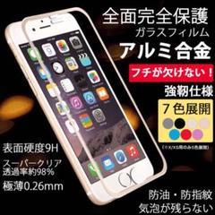 """Thumbnail of """"iPhone 全面保護 強化ガラスフィルム 液晶保護ガラスフィルム"""""""
