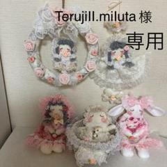 """Thumbnail of """"TerujiII.miIuta様オーダー専用ページ^ ^"""""""