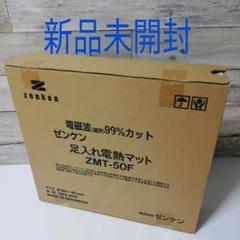 """Thumbnail of """"Zenken ゼンケン 足入れ電熱マット ZMT-50F"""""""