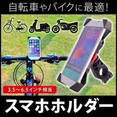 "Thumbnail of ""スマホホルダー バイク 自転車 GPS ナビ★新品・送料無料"""