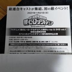 "Thumbnail of ""僕のヒーローアカデミア ヒロアカ スペシャルイベント ヴィラン"""