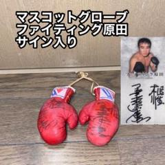 """Thumbnail of """"ファイティング原田サイン入り マスコットグローブ ボクシング"""""""