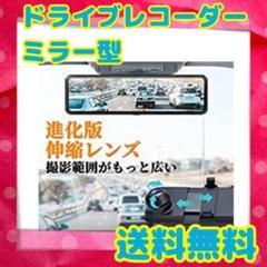 """Thumbnail of """"⭐ドライブレコーダー⭐ ミラー型 前後カメラ ドラレコ 32GB SDカード付き"""""""