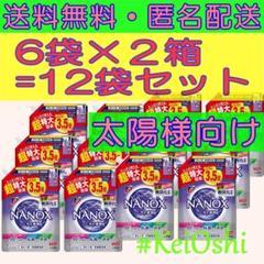 "Thumbnail of ""太陽様優先【12袋】スーパーナノックス ニオイ専用 超特大 (1230g×12)"""