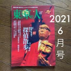 "Thumbnail of ""雑誌 東京人 2021年 6月号"""