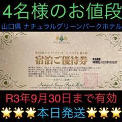 """Thumbnail of """"☆定価26400円☆ホテル4名様宿泊優待券☆ナチュラルグリーンパークホテル☆"""""""