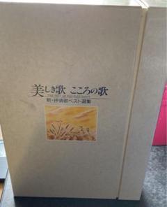 "Thumbnail of ""美しき歌 こころの歌 新・抒情歌ベスト選集CD"""