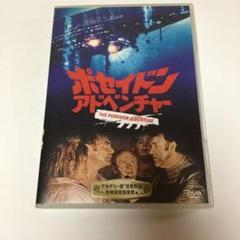 "Thumbnail of ""ポセイドン・アドベンチャー('72米)"""