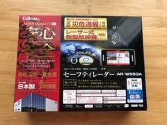 "Thumbnail of ""セーフティーレーダー Cellstar Assura AR-W55GA"""