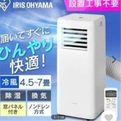 """Thumbnail of """"アイリスオーヤマ 工事不用クーラー 冷風機(今月購入 超美品)"""""""