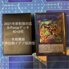 "Thumbnail of ""遊戯王 セキュリティフォース デッキ"""
