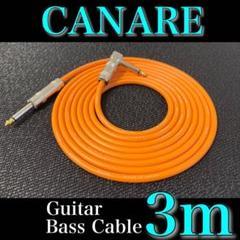"Thumbnail of ""【新品】CANARE L-4E6S ギター/ベース シールド 3m オレンジ"""