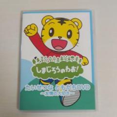 "Thumbnail of ""しまじろう DVD"""