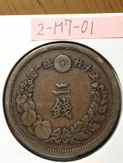 "Thumbnail of ""2銭銅貨 2-M7-01 硬貨 貨幣 銅貨 古銭"""
