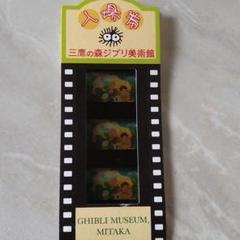 "Thumbnail of ""三鷹の森ジブリ美術館チケット使用済"""