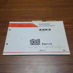 "Thumbnail of ""チョイノリ パーツカタログ X5K3"""