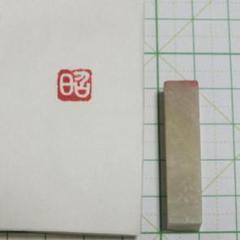 """Thumbnail of """"昭 篆刻 印材 小印 一文字 あきら"""""""