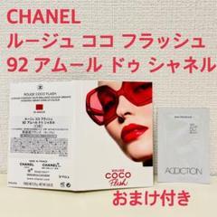 """Thumbnail of """"CHANEL シャネル ココフラッシュ サンプル おまけ付き"""""""
