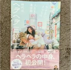"""Thumbnail of """"時代はヘラヘラ三銃士"""""""