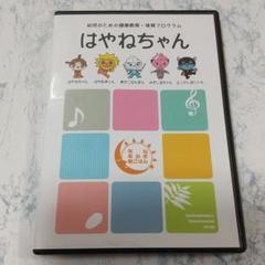 """Thumbnail of """"はやねちゃん 幼児のための 健康教育 体育プログラム CD + DVD 送料込み"""""""