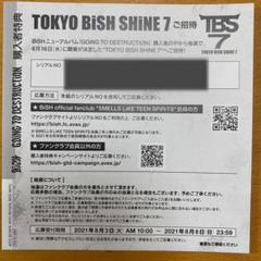 "Thumbnail of ""シリアルコード"""